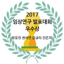 2017_임상연구발표대회우수상