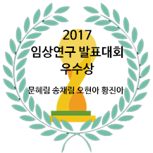 2017_임상연구발표대회우수상2