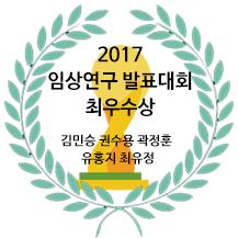 2017_임상연구발표대회최우수상
