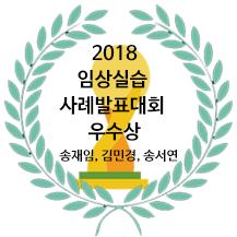 2018임상실습사례발표_우수상