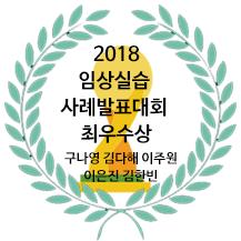 2018임상실습사례발표_최우수상