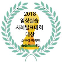 2018임상실습사례발표_대상